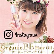【Instagram投稿】50名様募集!桃プロデュースオーガニックBBヘアオイル