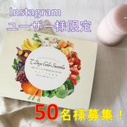 「【Instagram限定】桃ちゃんも絶賛!セブンデイズカラースムージー♪」の画像、株式会社クロスリングのモニター・サンプル企画