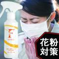【大好評】花粉症にお困りの方に!花粉対策スプレーのインスタorブログ投稿モニター20名様募集!/モニター・サンプル企画