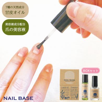 自爪美人で好印象♪NAILBASE ネイルベース 7種の天然オイルと美容液セット