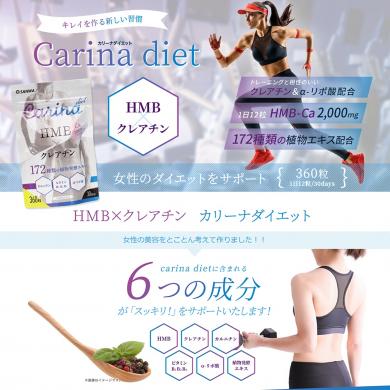 【おうちトレーニングに】キレイを作る新習慣!国内製造HMBカリーナダイエット