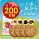 イベント「【はじめまして!くまもと菓房です♪】いぐさおからクッキーモニター200名大募集!」の画像