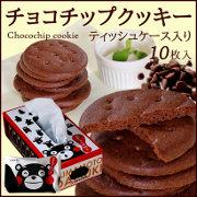くまモンティッシュケース入りチョコチップクッキー