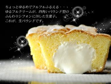 くまもと菓房「生パウンドケーキ」2本組