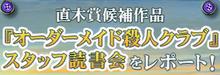 【オーダーメイド殺人クラブ】スタッフの読書会レポート!