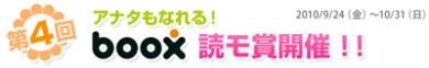 boox 第4回読モ賞開催!
