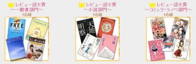 boox読モ賞 ラインナップ
