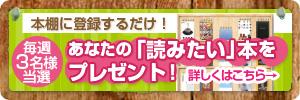「毎週3名様当選!あなたの「読みたい」本をプレゼントキャンペーン開催!」