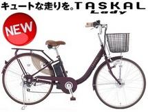電動アシスト自転車 TASKAL Lady (タスカルレディ)