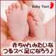 イベント「★ベビーフットをもらって赤ちゃんみたいなつるスベ足になろう!」の画像