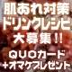 イベント「肌荒れ対策ドリンクレシピ大募集!QUOカード500円分+オマケを5名様に!」の画像