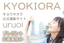 KYOKIORA(キョウキオラ)日本アトピー協会化粧品部門登録会員