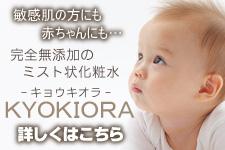 お肌にやさしい無添加化粧水KYOKIORA