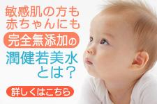 潤健若美水(うるおいけんじゃくびすい)日本アトピー協会推薦品