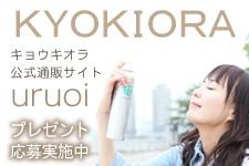 ミスト状無添加化粧水 KYOKIORA(キョウキオラ)日本アトピー協会登録会員