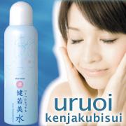潤健若美水の公式販売サイト☆uruoi☆