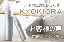 KYOKIORA(キョウキオラ)お客様の声