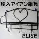 イベント「【エリーゼ】輸入アイアン雑貨 ラック&フック(2,625円)をプレゼント!」の画像