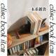 イベント「インテリア雑貨エリーゼ 本系雑貨から選んで、人気のブック関連雑貨をGET!」の画像