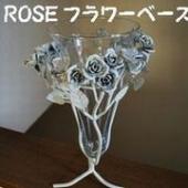 【エリーゼ】アイアン雑貨 フラワーベース ホワイトローズ(5,040円)