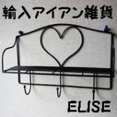 【エリーゼ】輸入アイアン雑貨 ラック&フック