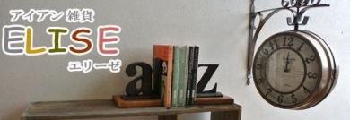 インテリア雑貨ELISE エリーゼ ネコのアンティークブックエンドをプレゼント!