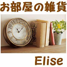 インテリア雑貨エリーゼ サイトから欲しい商品ベスト3を選んで、可愛いミラーGet