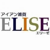 アイアン家具・輸入インテリアの『ELISE』