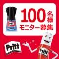 細かいところもキレイに塗れる「Pritt 強力瞬間接着剤 ブラシ付」モニター募集/モニター・サンプル企画