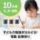 【新発売】お子さまの学習がはかどる!電動鉛筆削りのモニター募集!