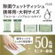 【厚手シートでたっぷり拭ける!】「除菌ウェットティッシュ」4種セットのモニター大募集!