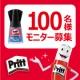 イベント「細かいところもキレイに塗れる「Pritt 強力瞬間接着剤 ブラシ付」モニター募集」の画像