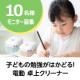 【新発売】お子さまの学習がはかどる!電動卓上クリーナーのモニター募集!