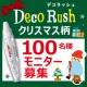 イベント「デコレーションテープ「デコラッシュ」クリスマス限定柄100名様モニター募集」の画像