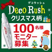 PLUS(株)ステーショナリーカンパニーの取り扱い商品「デコレーションテープ「デコラッシュ」クリスマス限定デザイン 本体3本セット」の画像