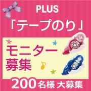 PLUS(株)ステーショナリーカンパニーの取り扱い商品「テープのり『SPIN ECO スピンエコ』」の画像