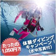 【コナミスポーツクラブ】 体験ダイビング