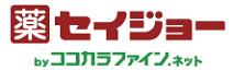健康食品と医薬品の通販サイト ココカラファイン.ネット セイジョー店