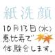 イベント「【緊急募集】紙洗顔ミーティング!リアル体験&座談会 10/13(水)in 恵比寿」の画像