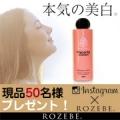 インスタグラムに写真【現品50名様】ROZEBE美白プラセンタ化粧水モニター募集/モニター・サンプル企画