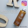Instagramフォローして応募♪【20名様】ROZEBE美白プラセンタ乳液/モニター・サンプル企画