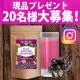 イベント「Instagramフォローして応募♪【20名様】アサイー酵素スムージー」の画像