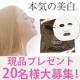 イベント「インスタグラム投稿【20名様】★ROZEBEプラセンタフェイスマスクモニター募集」の画像