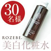 「【現品30名様】ROZEBE美白プラセンタローション【ブログ紹介】」の画像、株式会社グランジェのモニター・サンプル企画
