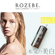 株式会社グランジェの取り扱い商品「ROZEBEプラセンタモイスチュアローション(美白化粧水)医薬部外品」の画像