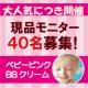 イベント「長時間毛穴カバー!多機能ミネラルBB『ベビーピンクBBクリーム』40名」の画像