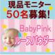 イベント「美容系サイトで大人気!崩れ・テカリ防止に「ベビーピンクBBルースパウダー」50名」の画像