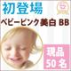 イベント「シミ・ソバカスをしっかりカバー!ベビーピンクに美白BBクリームが登場!50名様」の画像