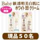 イベント「【大好評】シミ・ソバカスのカバーに♪ベビーピンク美白BBクリーム50名様」の画像