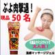 イベント「ぷよ肉撃退でスッキリボディ!インドエステヒートラップジェル現品お試し50名」の画像